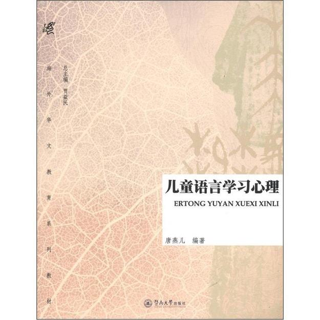 商品详情 - 海外华文教育系列教材:儿童语言学习心理 - image  0