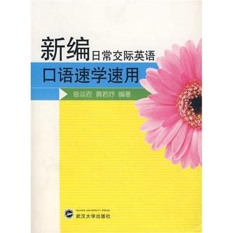 新编日常交际英语口语速学速用(附MP3光盘1张)