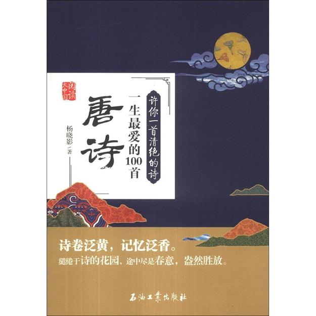 商品详情 - 阅读大中国·许你一首清绝的诗:一生最爱的100首唐诗 - image  0