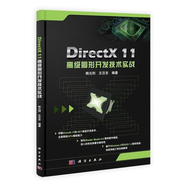 商品详情 - DirectX 11高级图形开发技术实践 - image  0