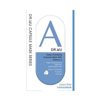 台湾DR.WU 保湿修复胶囊面膜 #Vitamin A 昆凌代言 3片入