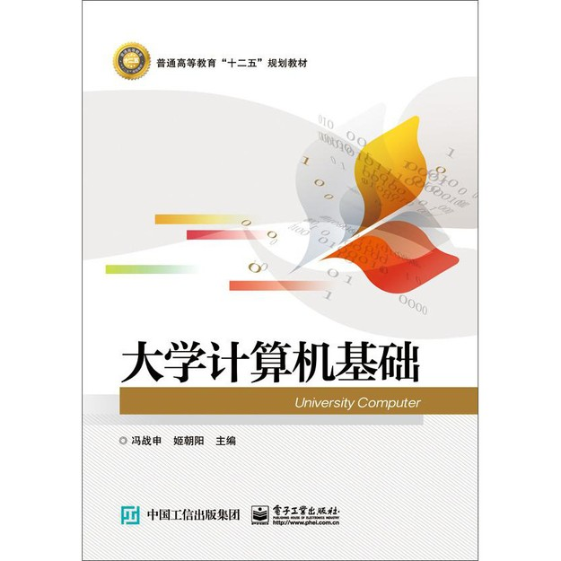 商品详情 - 大学计算机基础 - image  0