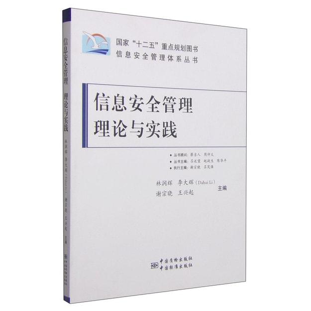 商品详情 - 信息安全管理体系丛书:信息安全管理理论与实践 - image  0