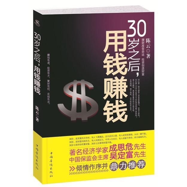 商品详情 - 30岁之后,用钱赚钱 - image  0