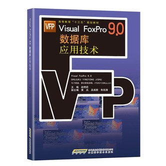 Visual FoxPro 9.0 数据库应用技术