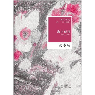 海上花开:国语海上花列传1