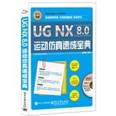 UG NX 8.0运动仿真速成宝典(配全程视频教程 附光盘)