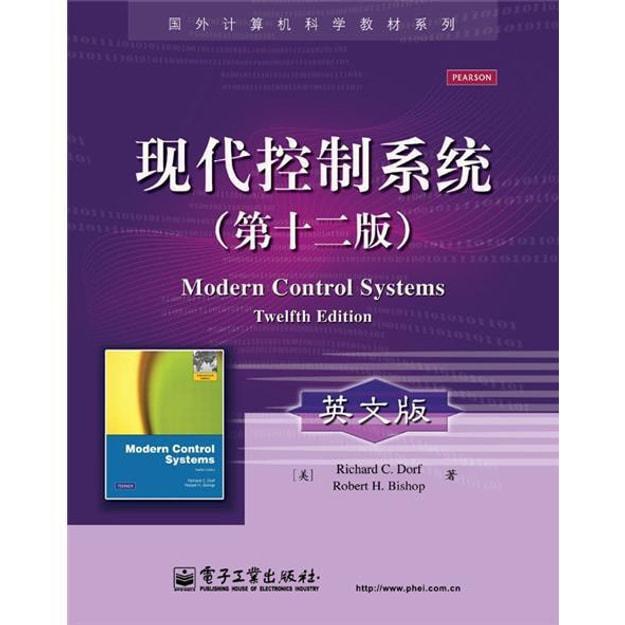 商品详情 - 现代控制系统(第12版)(英文版) - image  0
