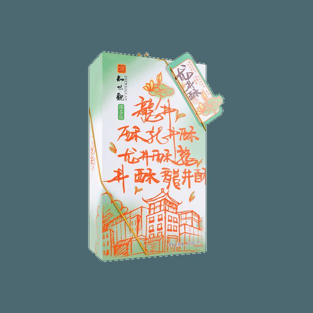 商品详情 - 知味观 绿茶馅龙井酥 150g - image  0