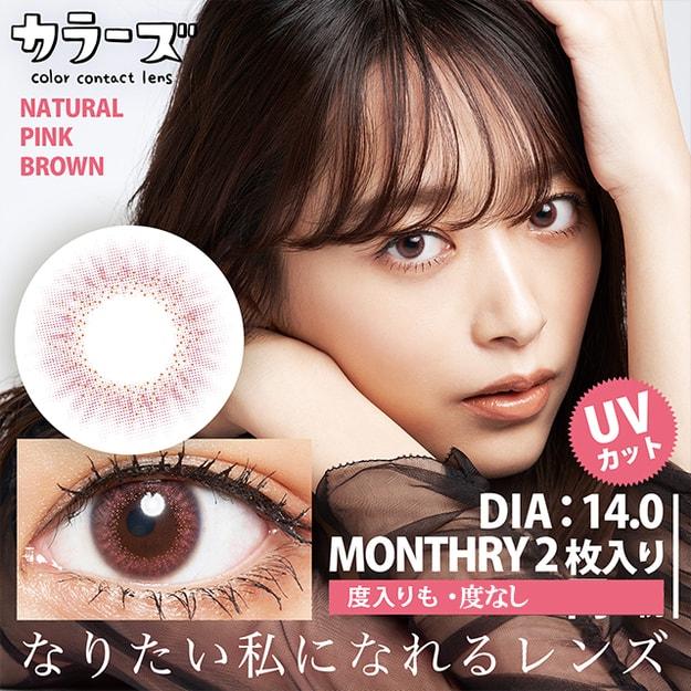 商品详情 - 近藤千寻 Colors 700度抗UV月抛美瞳 自然粉棕Natural Pink Brown 2枚预定3-5天日本直发 - image  0