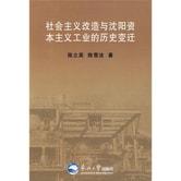 社会主义改造与沈阳资本主义工业的历史变迁