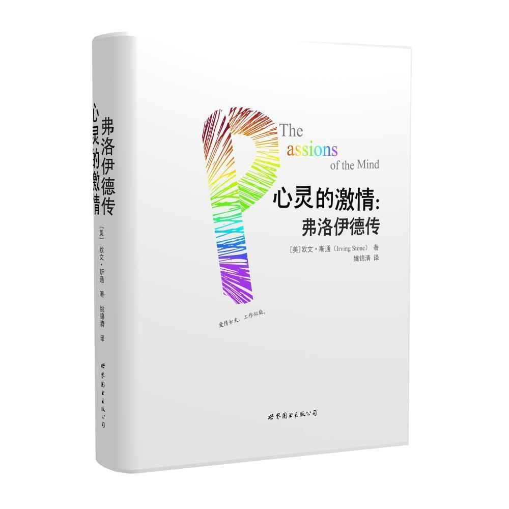 心灵的激情:弗洛伊德传(全两册) 怎么样 - 亚米网
