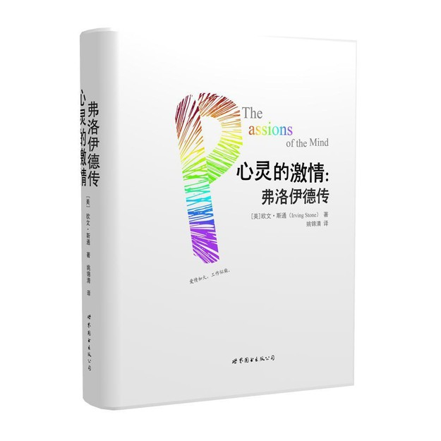 商品详情 - 心灵的激情:弗洛伊德传(全两册) - image  0