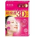 【日本直邮】日本KRACIE嘉娜宝 肌美精 超浸透3D胶原蛋白保湿面膜 4片入