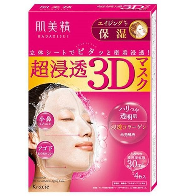 商品详情 - 【日本直邮】日本KRACIE嘉娜宝 肌美精 超浸透3D胶原蛋白保湿面膜 4片入 - image  0