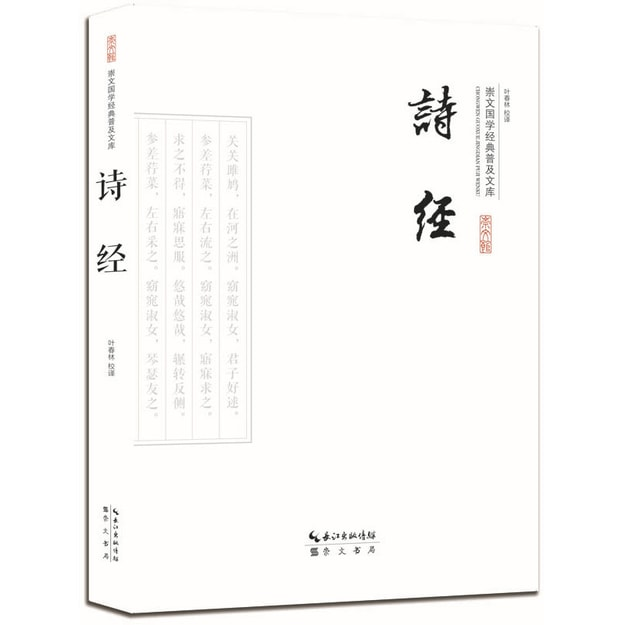 Product Detail - 诗经 - image 0