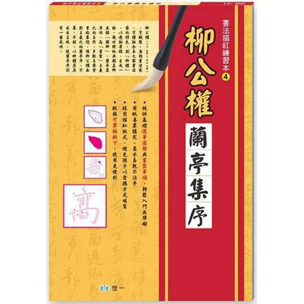 商品详情 - 【繁體】書法描紅練習本:柳公權蘭亭集序 - image  0