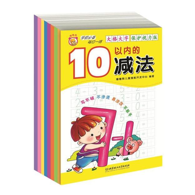 商品详情 - 学前教育必备描红系列(套装共8册) - image  0