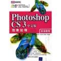 清华电脑学堂:Photoshop CS3图像处理标准教程(中文版)(附DVD光盘1张)