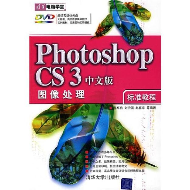 商品详情 - 清华电脑学堂:Photoshop CS3图像处理标准教程(中文版)(附DVD光盘1张) - image  0