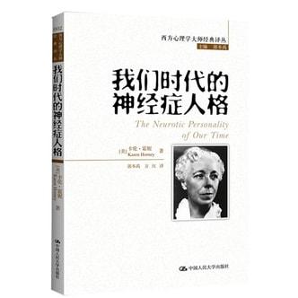 西方心理学大师经典译丛:我们时代的神经症人格