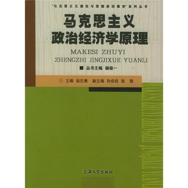 商品详情 - 马克思主义政治经济学原理(第2版) - image  0