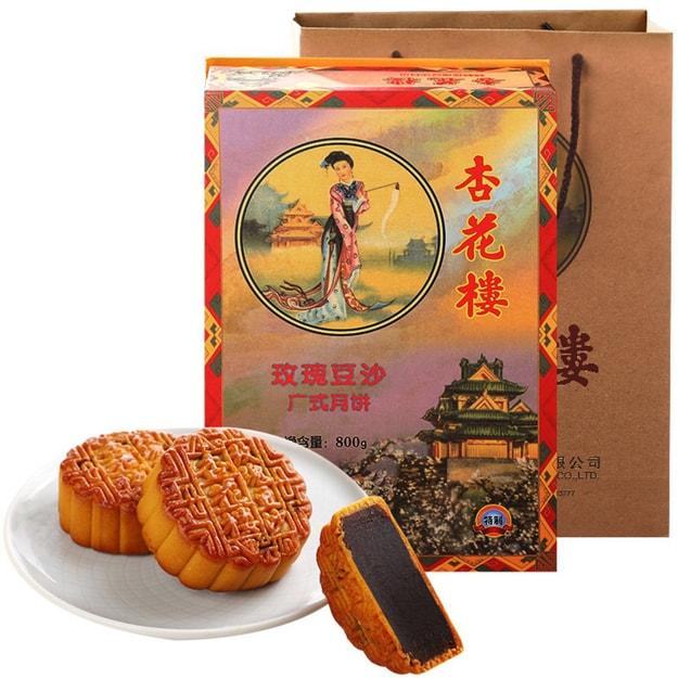 商品详情 - 杏花楼 玫瑰豆沙 广式月饼 800g - image  0