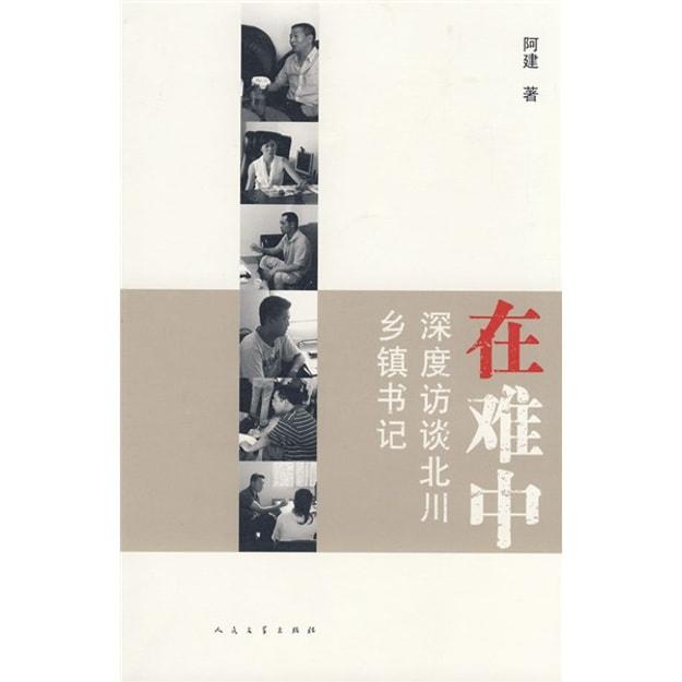 商品详情 - 在难中深度访谈北川乡镇书记 - image  0