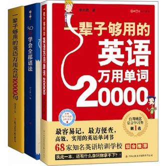 一辈子够用的英语学习大全集:单词、会话、语法一个都不少!(单词+句型+语法 全3册)