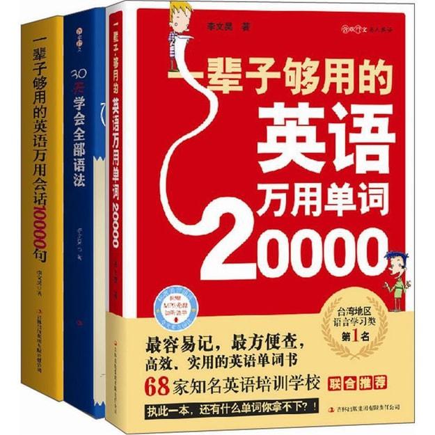 商品详情 - 一辈子够用的英语学习大全集:单词、会话、语法一个都不少!(单词+句型+语法 全3册) - image  0