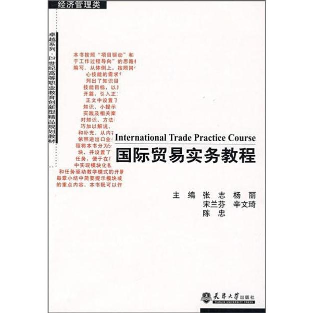 商品详情 - 卓越系列·21世纪高等职业教育创新型精品规划教材·经济管理类:国际贸易实务教程 - image  0