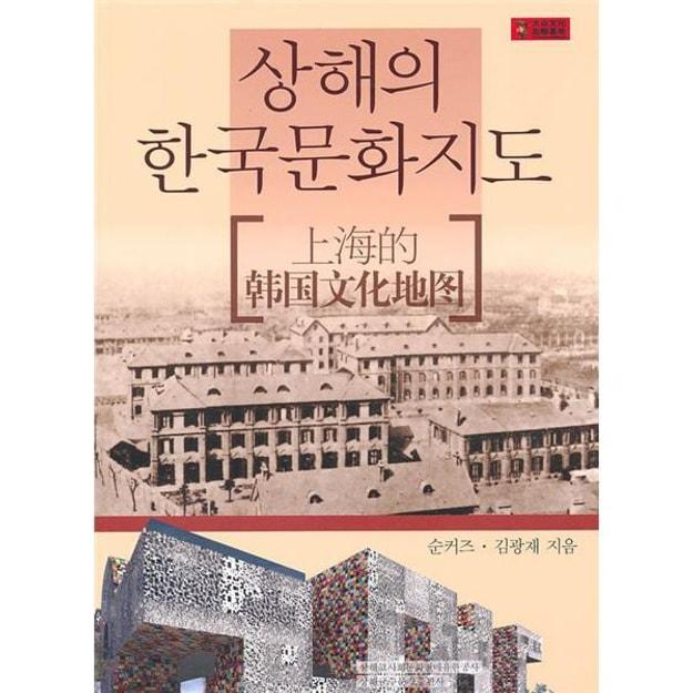 商品详情 - 上海的韩国文化地图(韩文版) - image  0