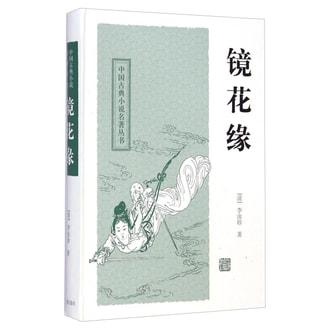 中国古典小说名著丛书:镜花缘