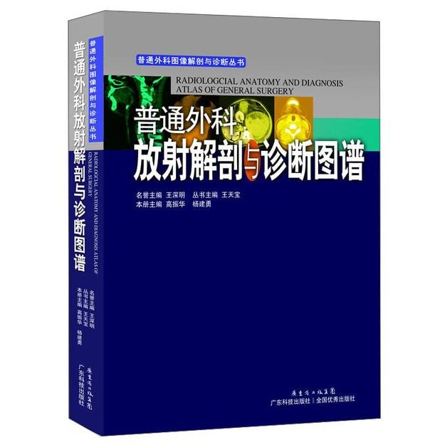 商品详情 - 普通外科图像解剖与诊断丛书:普通外科放射解剖与诊断图谱 - image  0