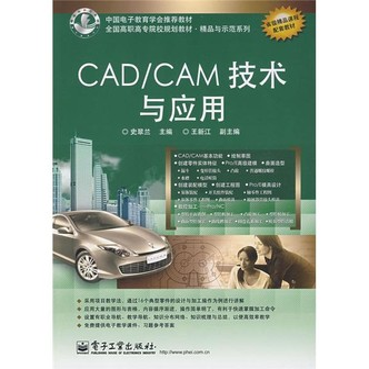 全国高职高专院校规划教材·精品与示范系列:CAD/CAM技术与应用