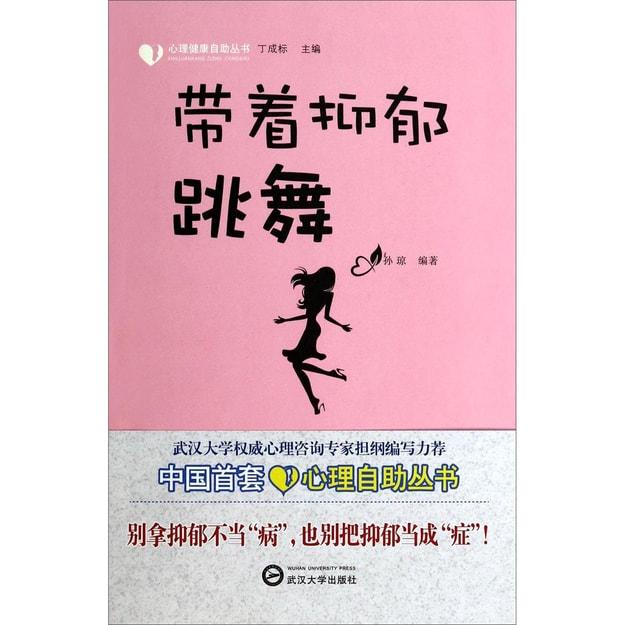 商品详情 - 心理健康自助丛书:带着抑郁跳舞 - image  0