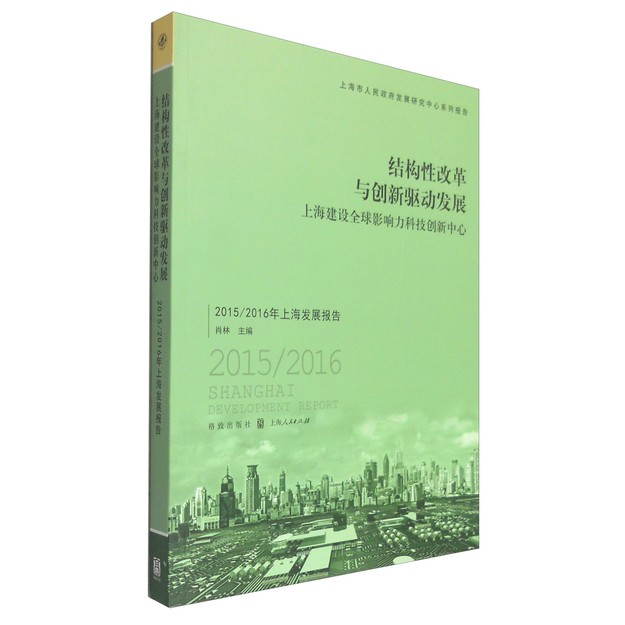 商品详情 - 结构性改革与创新驱动发展 上海建设全球影响力科技创新中心:2015/2016年上海发展报告 - image  0