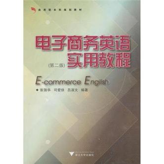 电子商务英语实用教程(第2版)