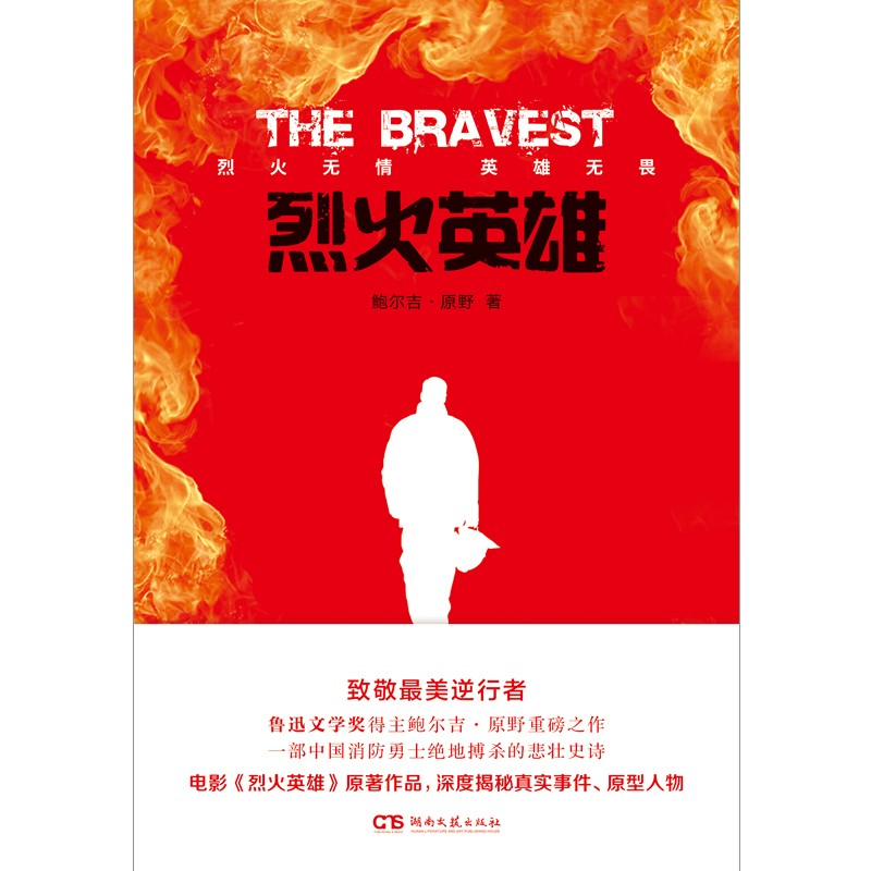 烈火英雄 致敬最美逆行者 同名电影原著作品书籍 怎么样 - 亚米网