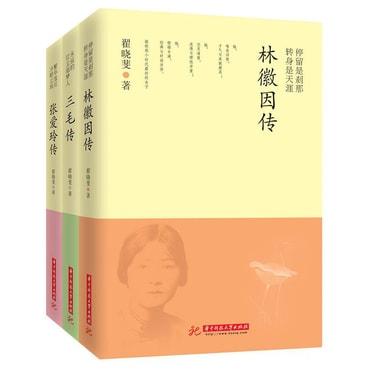 她们仨 张爱玲传+林徽因传+三毛传(套装全3册)