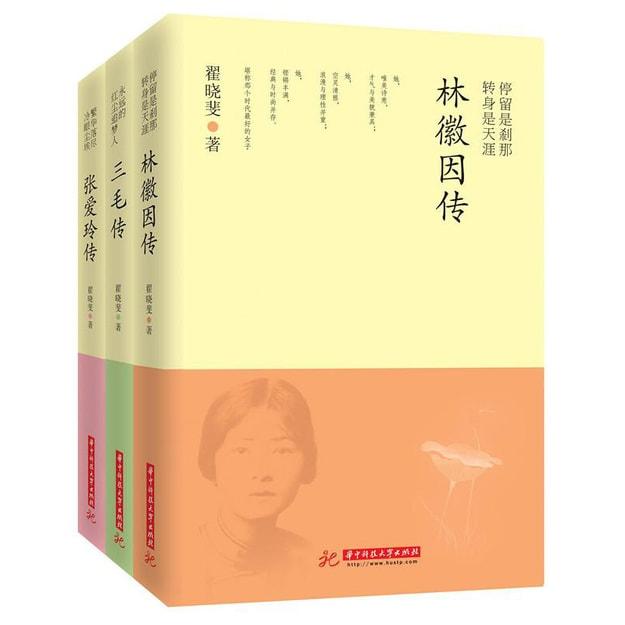 商品详情 - 她们仨 张爱玲传+林徽因传+三毛传(套装全3册) - image  0