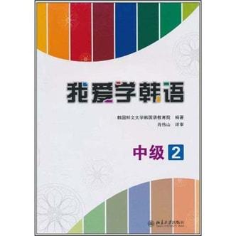 我爱学韩语:中级2