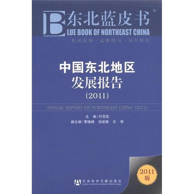 商品详情 - 东北蓝皮书:中国东北地区发展报告(2011版) - image  0