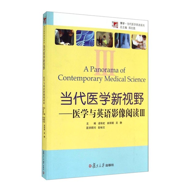 商品详情 - 博学当代医学英语系列·当代医学新视野:医学与英语影像阅读3(附光盘) - image  0