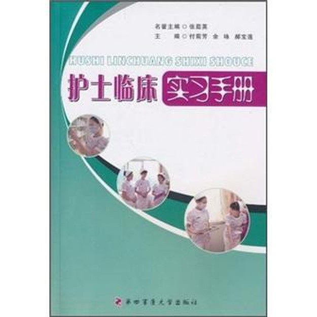 商品详情 - 护士临床实习手册 - image  0