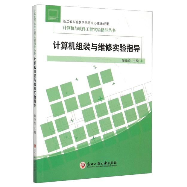 商品详情 - 计算机组装与维修实验指导 - image  0