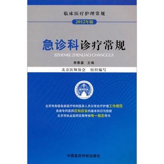 临床医疗护理常规:急诊科诊疗常规(2012年版)