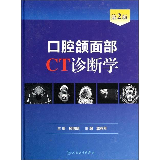 商品详情 - 口腔颌面部CT诊断学(第2版) - image  0