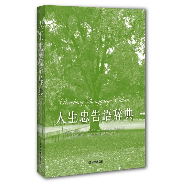 商品详情 - 人生忠告语辞典 - image  0