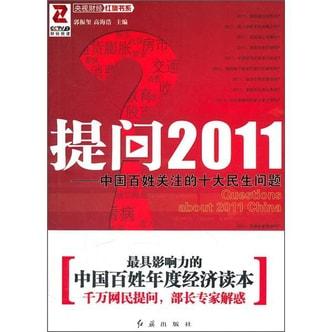 提问2011:中国百姓关注的十大民生问题